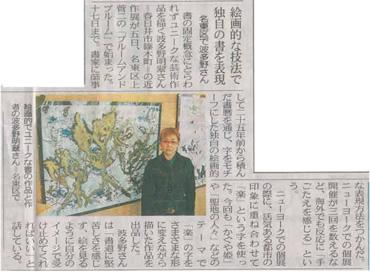 2008年3月6日(木) 中日新聞朝刊 市民版