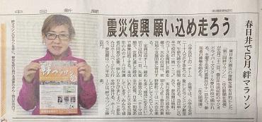 2016.2 中日新聞近郊版