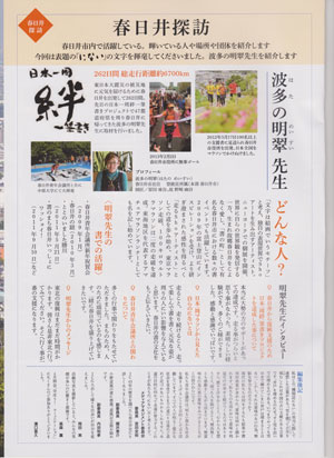 (一社)春日井青年会議所機関誌 にない創刊号