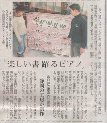 2008年12月10日(水) 中日新聞朝刊 地域経済面