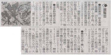 2008年3月6日(木) 朝日新聞朝刊 愛知県内版